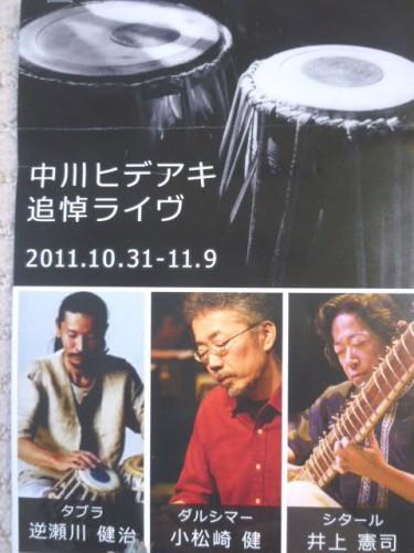 タブラ演奏:逆瀬川 健治、シタール演奏:井上憲司