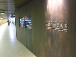今年から「常設」へ:500m美術館