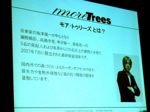坂本龍一代表の「モア・トゥリーズ」