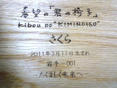 座面裏の名前を記した刻印です