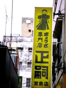 「正嗣(まさし)」宮島店