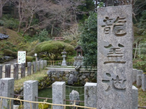 岡寺、本来は「龍蓋寺」、龍に蓋をした池