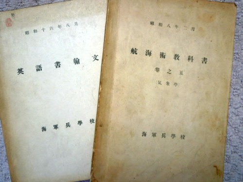 左は「英語書簡文」(昭和16年8月)、右は「航海術五の巻:気象学」(昭和8年2月)の教科書