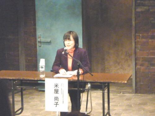東京からのゲスト:米屋尚子さん