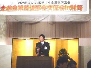 実行委員長・伊藤敏彦社長