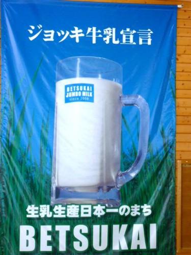 生乳生産日本一のまち!