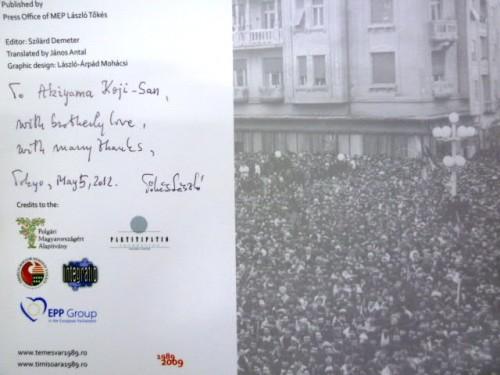 ティミショアラ1989年から20周年を記念したパンフ
