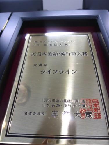新語・流行語大賞「ライフライン」