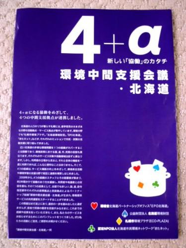 新しいパンフレットの表紙
