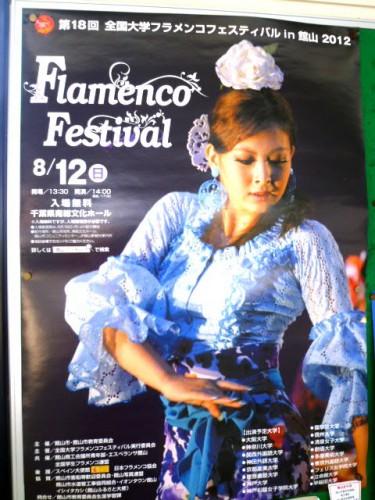 フラメンコ・フェスティバルも