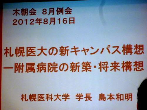 札幌医科大学の将来構想