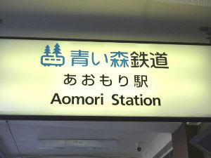 青森駅からは「青い森鉄道」で