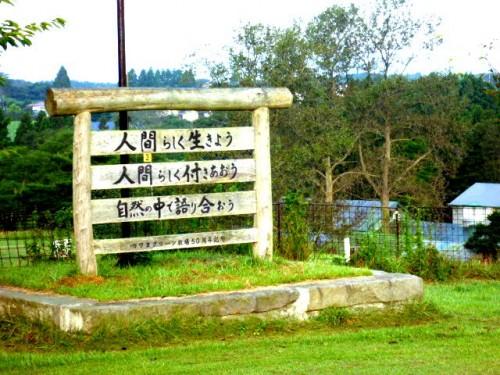 会場の牧場