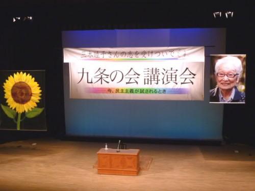 舞台右に、在りし日の三木睦子さんのお写真も