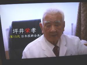 第15代日本医師会会長・坪井栄孝先生
