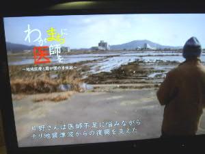 震災後の復興と戦後医療の問題提起