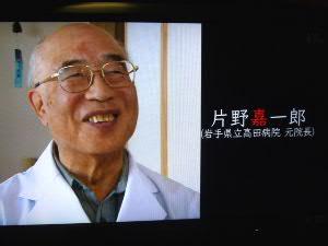 片野嘉一郎先生