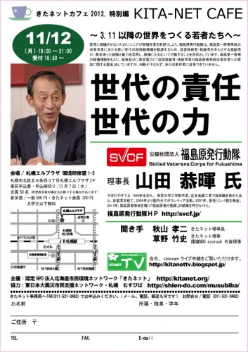 きたネットカフェ・特別編チラシ