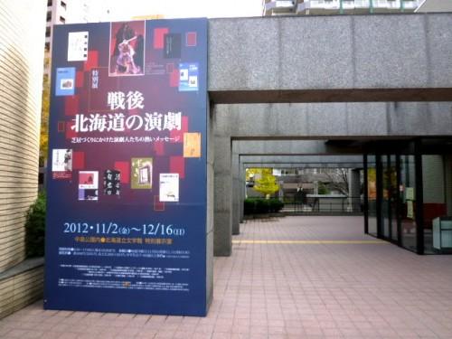 特別展示「戦後の北海道の演劇」