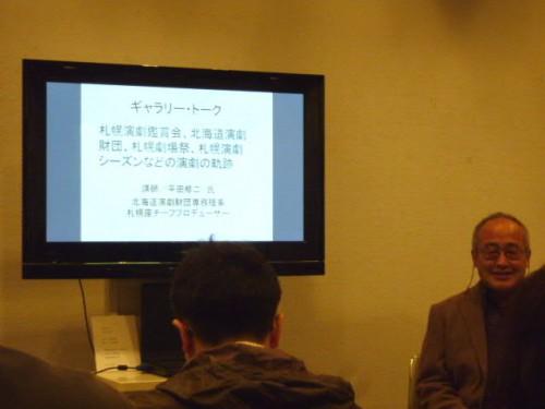 (公財)北海道演劇財団 平田修二専務理事のトークタイム