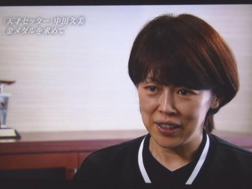 中田久美「監督」