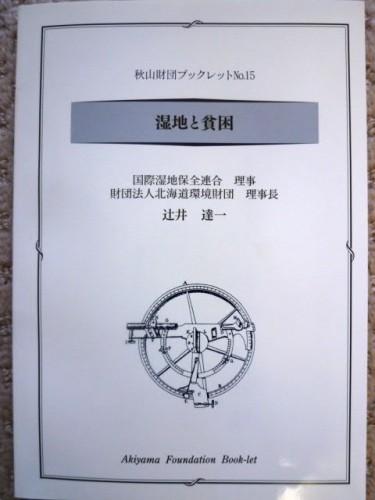 秋山財団ブックレットNo15