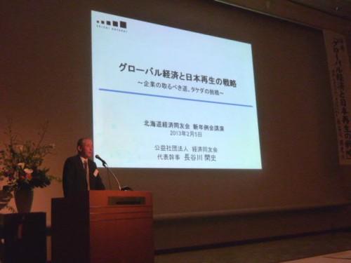 長谷川代表幹事のご講演