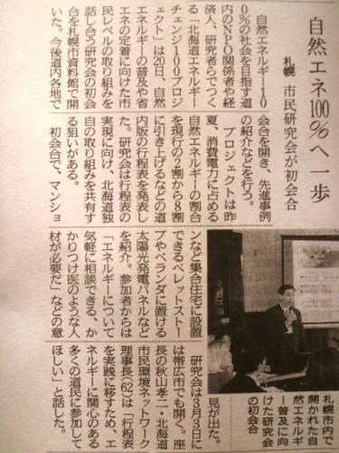 開催翌日(2月21日)北海道新聞朝刊第四社会面に記事が掲載