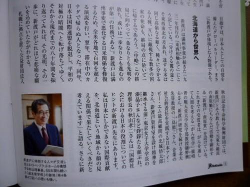 「札幌遠友夜学校」についても