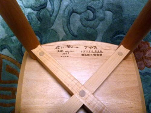 「彩由美の椅子」です!