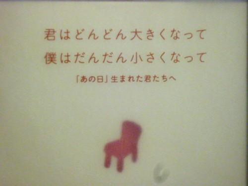 「君の椅子」プロジェクトに寄せられた手記