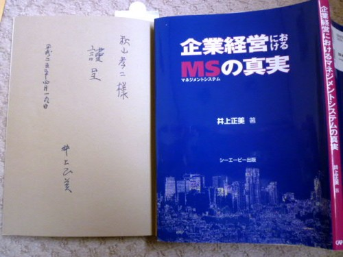 井上正美さんの第二冊目の新著