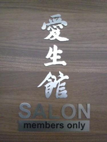 入口扉の控え目なサイン「愛生舘サロン」
