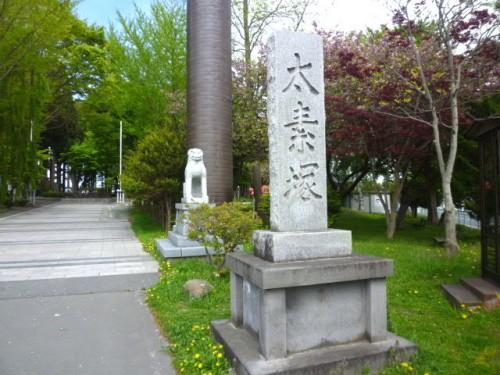 十和田市立新渡戸記念館・太素塚