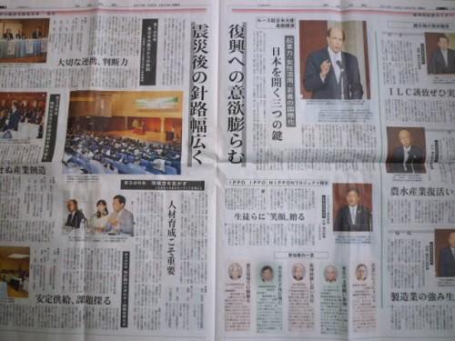 地元紙・岩手日報の翌日紙面