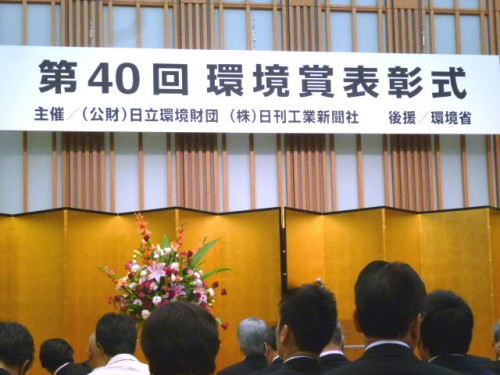 東京・経団連会館での表彰式