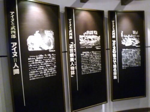 6回の北海道探検の歴史展示