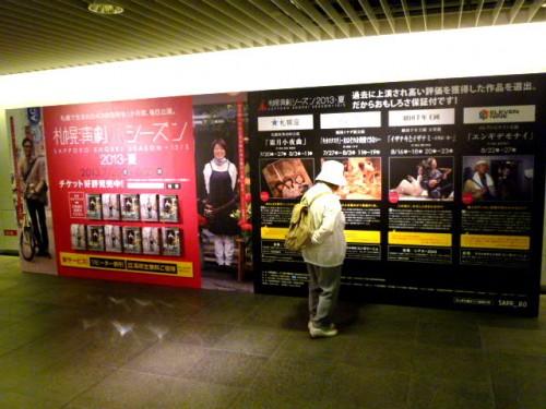 演劇シーズン 2013夏が間もなく開幕