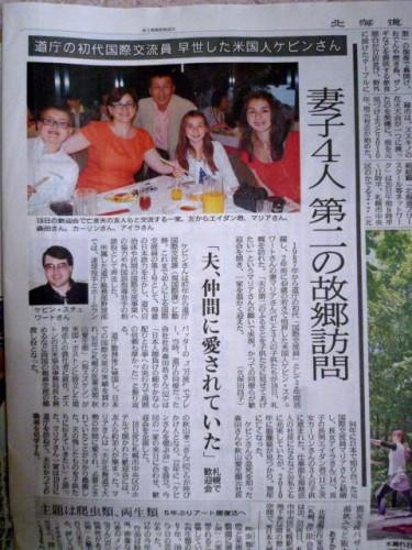 北海道新聞2013.7.19朝刊