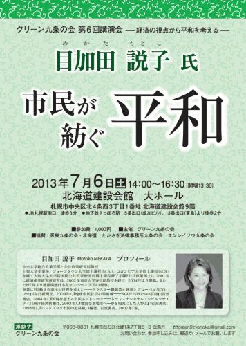 札幌で初めての講演