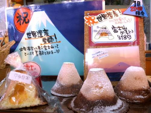 限定メロンパン 「夕焼けの富士山」