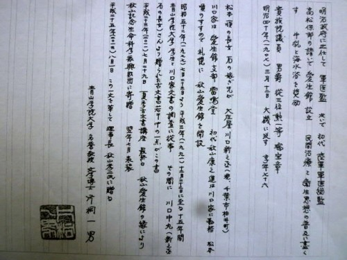 解説文2ページ目、秋山財団の宝として