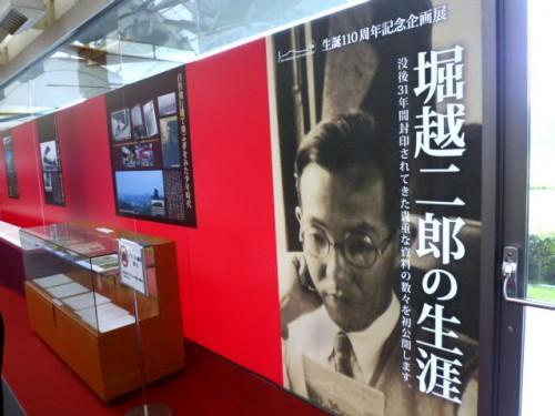 特別展:堀越二郎の生涯