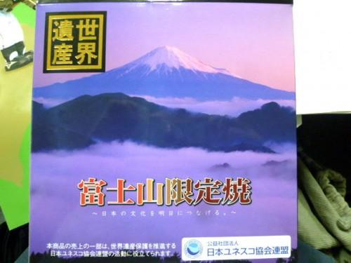 「富士山限定焼」って何かよく分かりませんが・・・