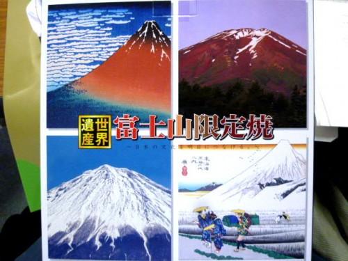 四季折々、美しい富士山の姿