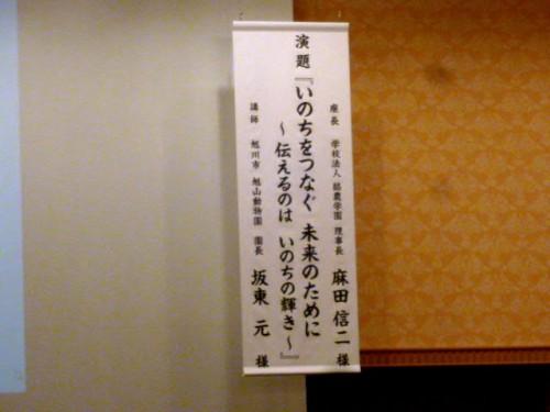 特別講演:旭山動物園園長・坂東元さん、座長は酪農学園理事長・麻田信二さん