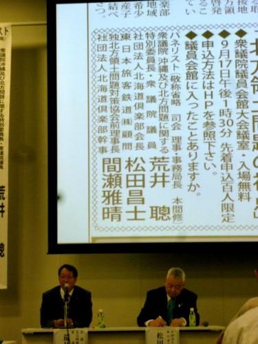 左:荒井總衆議院議員、右:松田昌士JR東日本顧問