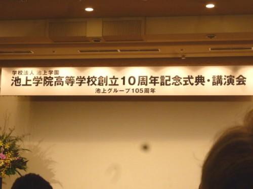 10周年記念講演会