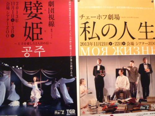 今年は韓国・インチョン、ロシア・サハリンからの劇団公演