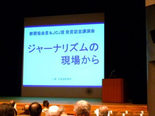 道新ホールが満席(写真は開会20分前)